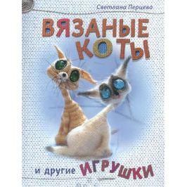 Перцева С. Вязаные коты и другие игрушки