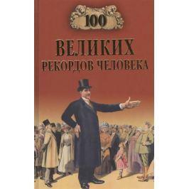 Бернацкий А. 100 великих рекордов человека
