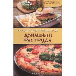 Шумов А. Коллекция рецептов домашнего фастфуда