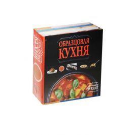 Образцовая кухня. Комплект из 4 книг