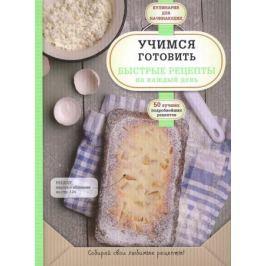 Сидорова А. (ред.) Учимся готовить. Быстрые рецепты на каждый день