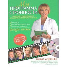 Мойсенко Р. Моя программа стройности