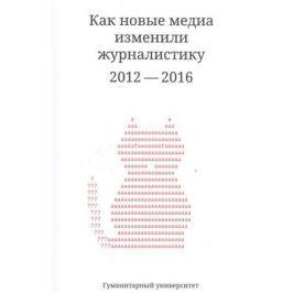 Амзин А., Галустян А., Гатов В., Кастельс М. и др. Как новые медиа изменили журналистику 2012-2016
