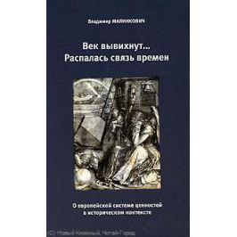 Малинкович В. Век вывихнут…Распалась связь времен