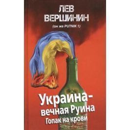 Вершинин Л. Украина - вечная Руина. Гопак на крови