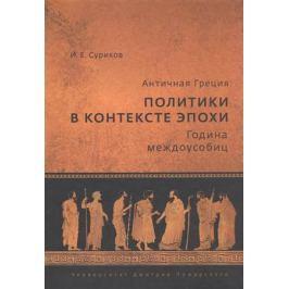 Суриков И. Античная Греция: политики в контексте эпохи. Година междоусобиц