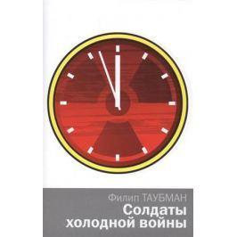 Таубман Ф. Солдаты холодной войны