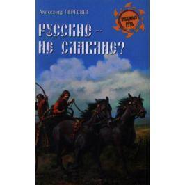 Пересвет А. Русские - не славяне?