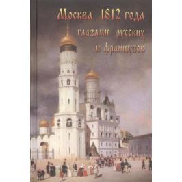 Васькин А. Москва 1812 года глазами русских и французов