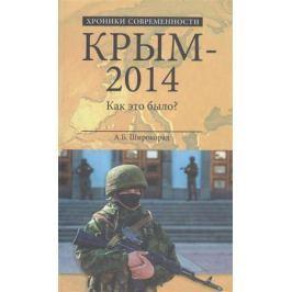 Широкорад А. Крым-2014. Как это было?