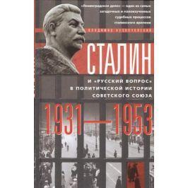Кузнечевский В. Сталин и