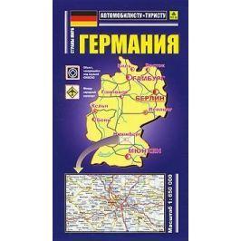 Авто.карта Германия