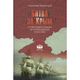 Широкорад А. Битва за Крым. От противостояния до возвращения в Россию