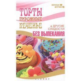 Солнечная М. Торты, пирожные, печенье и другие сладости без выпекания