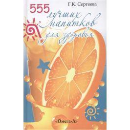 Сергеева Г. (сост.) 55 лучших напитков для красоты и здоровья