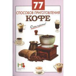 Вайник А. (сост.) 77 способов приготовления кофе