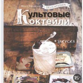 Евсевский Ф. Delicatessen. Культовые коктейли + Закуска