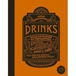 Макдауэлл А. Drinks. Практический путеводитель