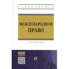 Стародубцев Г. (ред.) Международное право. Учебник