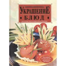Красичкина А. Украшение блюд