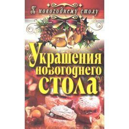 Нестерова Д. Украшения новогоднего стола
