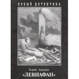 Акунин Б. Левиафан