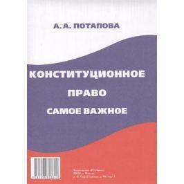 Потапова А. Конституционное право: самое важное