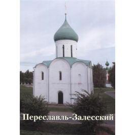 Новиков Р., Черкасова А. Переславль-Залесский