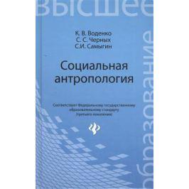 Воденко К., Черных С., Самыгин С. Социальная антропология