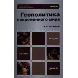 Василенко И. Геополитика современного мира. Учебник для бакалавров. 3-е издание, переработанное и дополненное