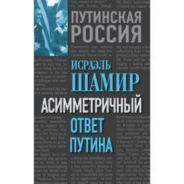 Шамир И. Асимметричный ответ Путина