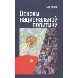 Елишев С. Основы национальной политики