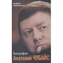 Колесников А. Анатолий Чубайс Биография