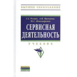 Резник Г., Маскаева А., Пономарева Ю. Сервисная деятельность. Учебник
