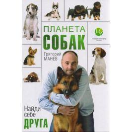 Манев Г. Планета собак. Найди себе друга