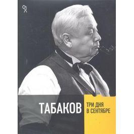 Резник Е. (сост.) Табаков Три дня в сентябре