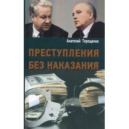 Терещенко А. Преступления без наказания
