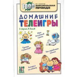 Деркач О., Быков В. Домашние телеигры