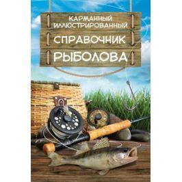 Мельников И., Сидоров С. Карманный иллюстрированный справочник рыболова