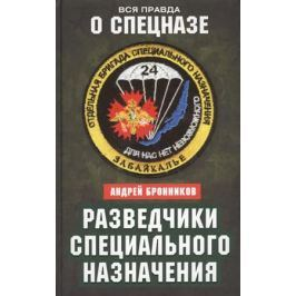 Бронников А. Разведчики специального назначения. Из жизни 24-й бригады спецназа ГРУ