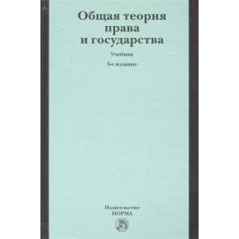 Лазарев В. Общая теория права и государства Учеб.