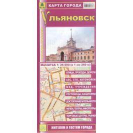 Карта города. Ульяновск. Масштаб 1:26 000 (в 1 см 260 м)