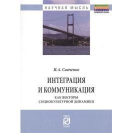 Савченко И. Интеграция и коммуникация как векторы социокультурной динамики. Монография