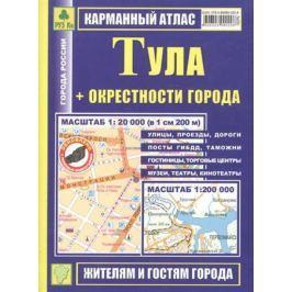 Смирнов А., Машарипов Б. Карман. атлас Тула