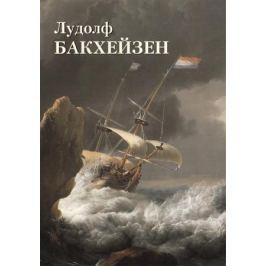 Астахов Ю. Лудолф Бакхейзен