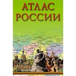 Толстых С., Борисова Г. (ред.) Атлас России