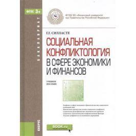 Силласте Г. Социальная конфликтология в сфере экономики и финансов Учебное пособие