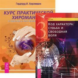 Хюрлиманн Г., Асия Курс хиромантии. Код характера (комплект из 2 книг)