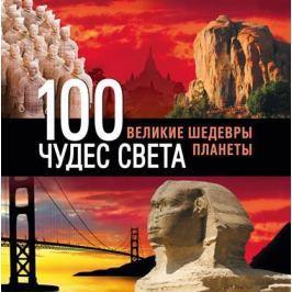 Болушевский С. 100 чудес света. Великие шедевры планеты