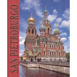 Попова Н., Федоров А. Альбом Санкт-Петербург / San Pietroburgo